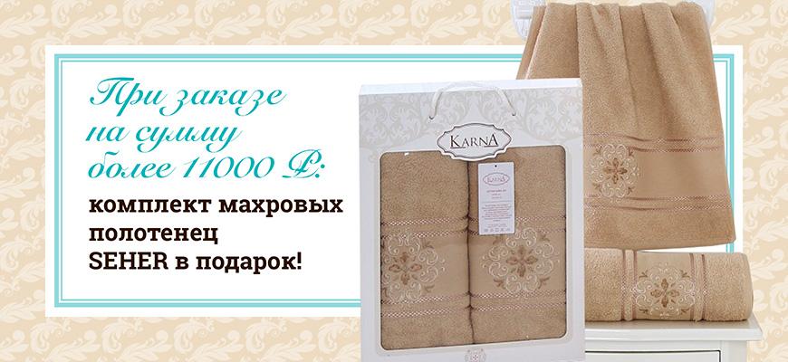 При заказе от 12000 руб - комплект махровых полотенец в подарок!