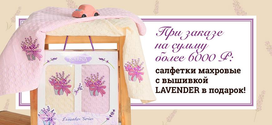 При заказе от 6000 руб - салфетки махровые c вышивкой в подарок!